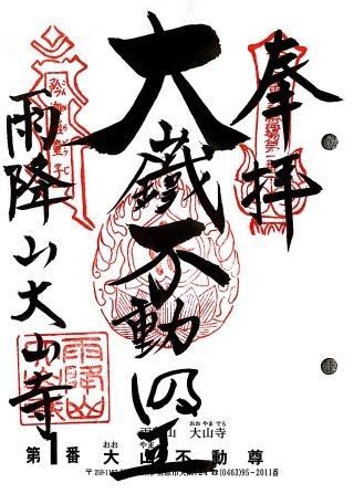 s_fudoi1.jpg