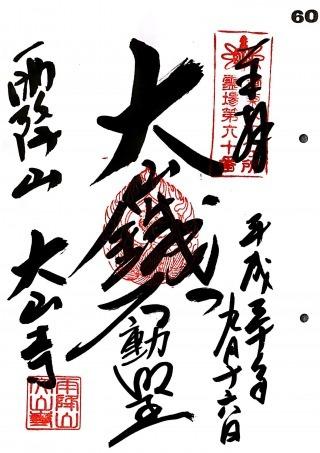 s_kantou60.jpg