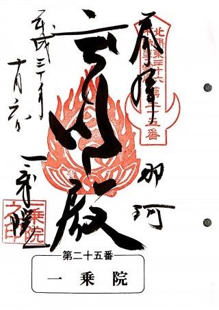 s_kitafudou25.jpg