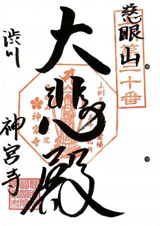 s_shinjyousyu30.jpg