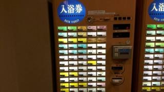 仙川湯けむりの里_001