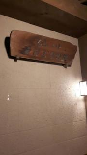 仙川湯けむりの里_013