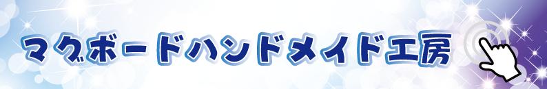 マグボードハンドメイド工房ロゴ1-2