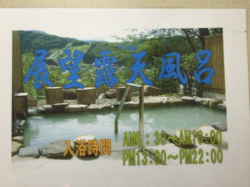信州野沢温泉 野沢グランドホテル ~絶景露天風呂の宿~(温泉)